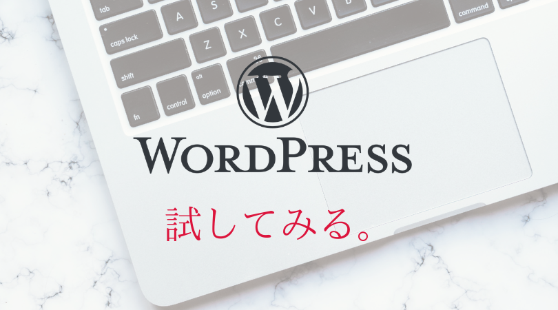 WordPress(ワードプレス) 試してみる