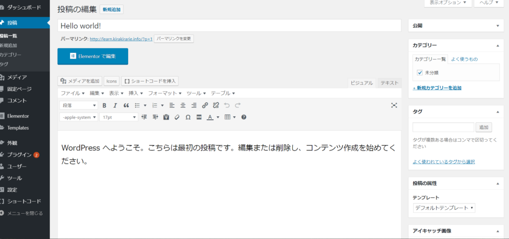WordPress プラグイン(Elementor)
