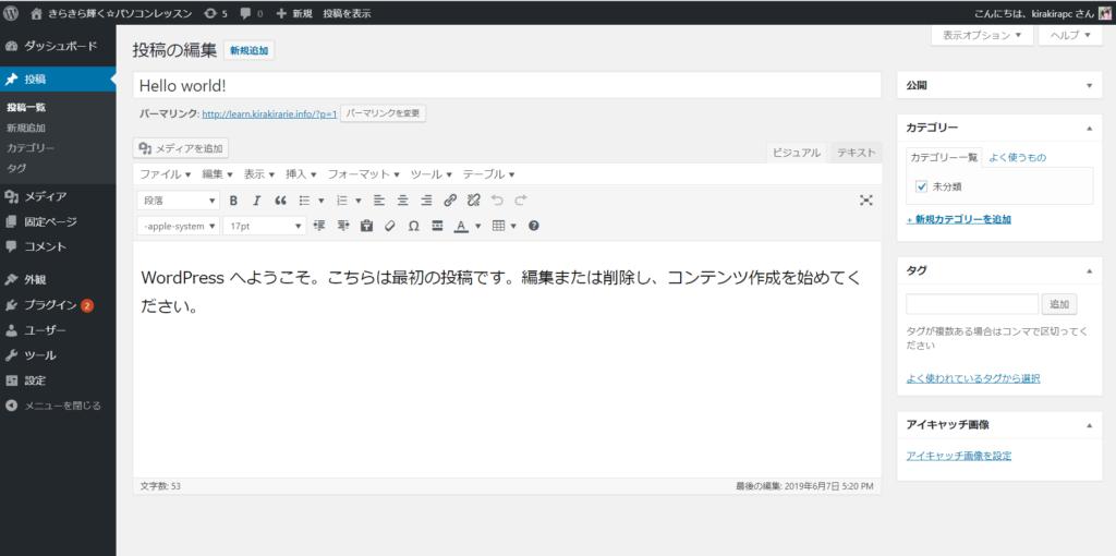 WordPress クラシックエディター(tinyMCE)