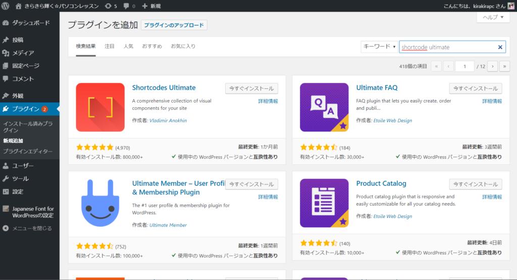 WordPress プラグイン(shortcode)