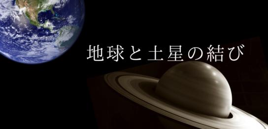 地球と土星の結び