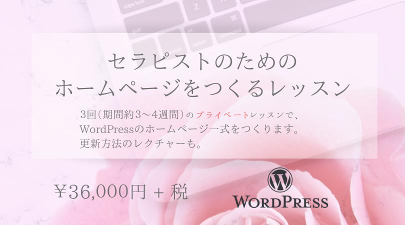 ホームページ作成レッスン WordPress