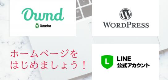 ホームページ,ワードプレス,WordPress