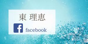 Facebook 東理恵