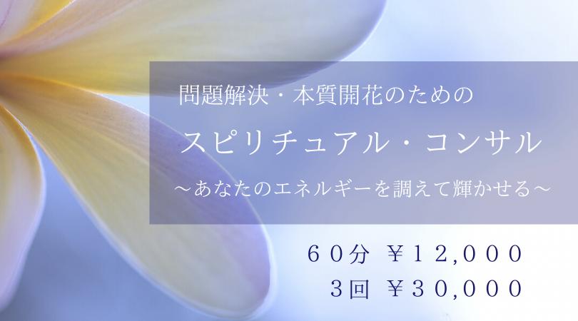 スピリチュアル・コンサル ヒガシリエ