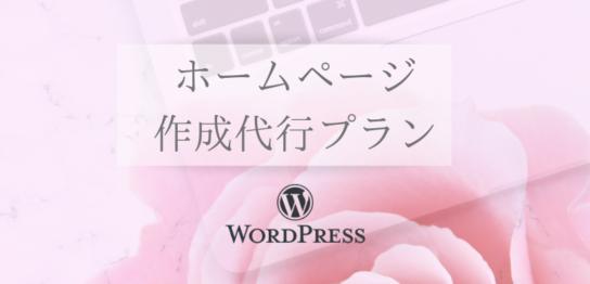 WordPress ホームページ作成代行 ヒガシリエ