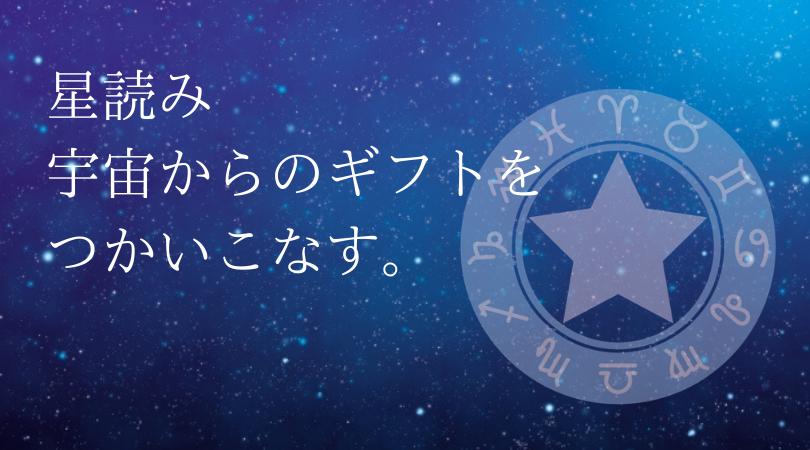 星読み 宇宙からのギフト
