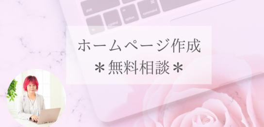 ホームページ作成 無料相談 ヒガシリエ