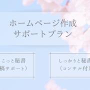 ホームページ作成 サポートコース