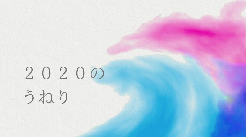 令和アセンション2020