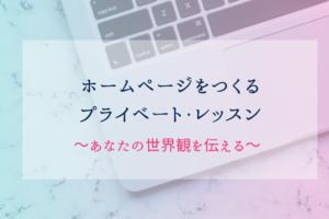 【オンライン】ホームページをつくるレッスン