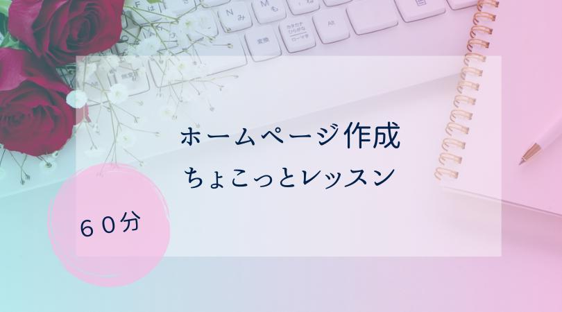ホームページ作成 レッスン