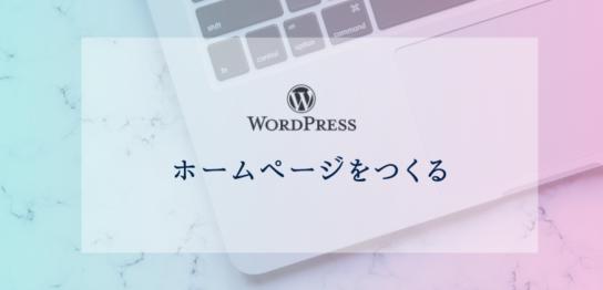 ホームページ作成 ワードプレス wordpress