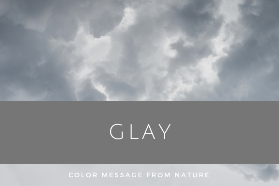 グレー 灰色