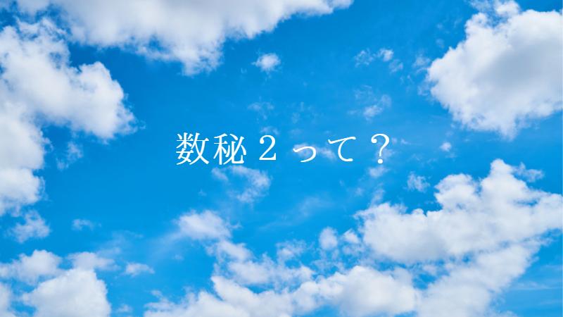 数秘2 ブルー 青空